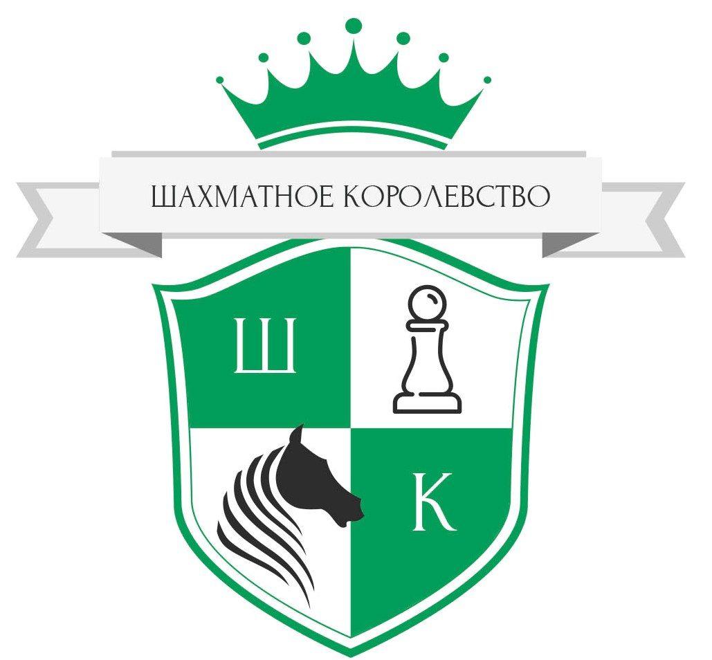"Клуб ""Шахматное королевство"""