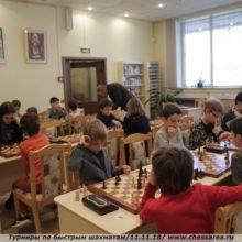 Турниры по быстрым шахматам. 11.11.18